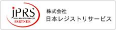 株式会社日本レジストリサービス:JPRS
