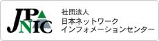 社団法人日本ネットワークインフォメーションセンター:JPNIC