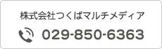 株式会社つくばマルチメディア:電話番号029-850-6363