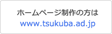 茨城県つくば市のホームページ制作サイト