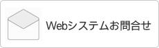 webシステム開発お問合せ