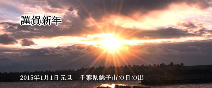 千葉県銚子市日の出