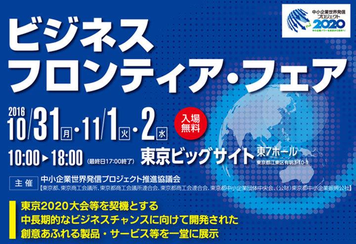 中小企業世界発信プロジェクト2020『ビジネスフロンティア・フェア』