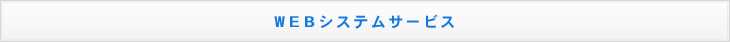 東京都~茨城県のWEBシステム開発:株式会社つくばマルチメディア