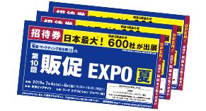 第10回 販促EXPO【夏】招待券