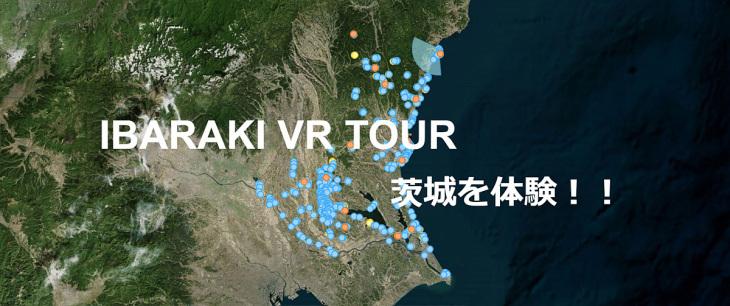 茨城VRツアーイメージ