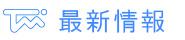 茨城県つくば市の株式会社つくばマルチメディア最新ニュース