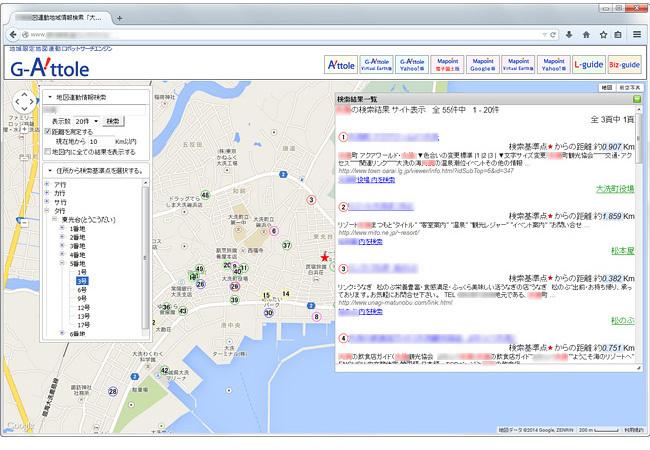 GIS連動ロボット検索エンジン(G-Attole)の概要