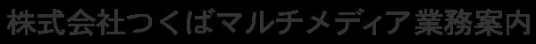 茨城県つくば市の株式会社つくばマルチメディアの業務案内:WEBシステム開発・WebGIS・検索エンジン