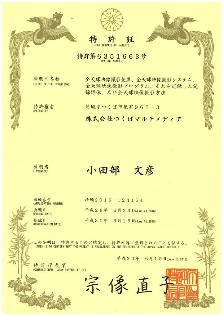 全天球撮影装置・全天球撮影システム等の特許証