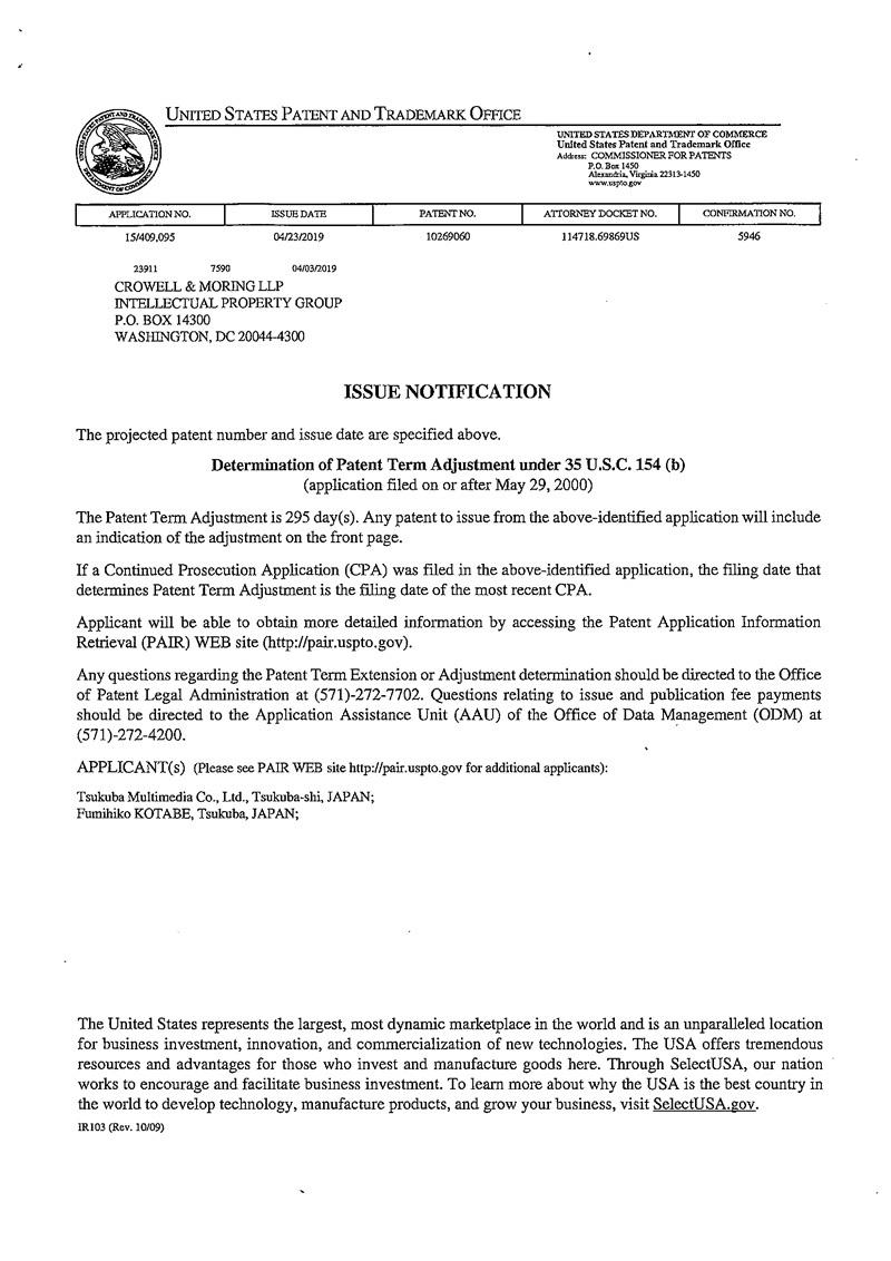 ライブカメラネット直売システムの米国庁特許発行通知(写)