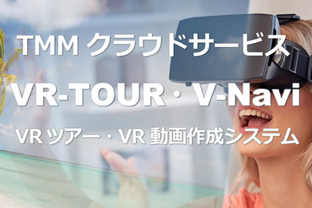 VRツアーシステム V-360