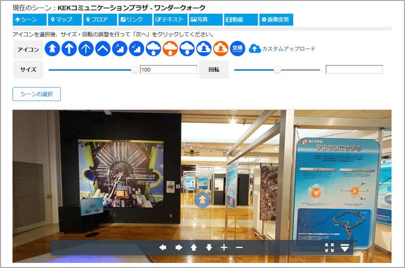 全天球パノラマVRツアー VR TOUR V-360のスクリーンショット