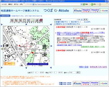 GIS連動ロボット検索エンジン 【G-Attole】 検索結果イメージ