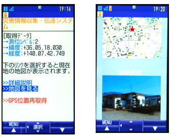 GPS携帯電話情報収集投稿・表示システム