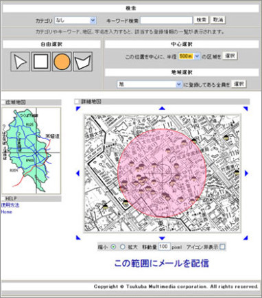 地図範囲指定メール配信システム【MapointMail】 地図イメージ画像