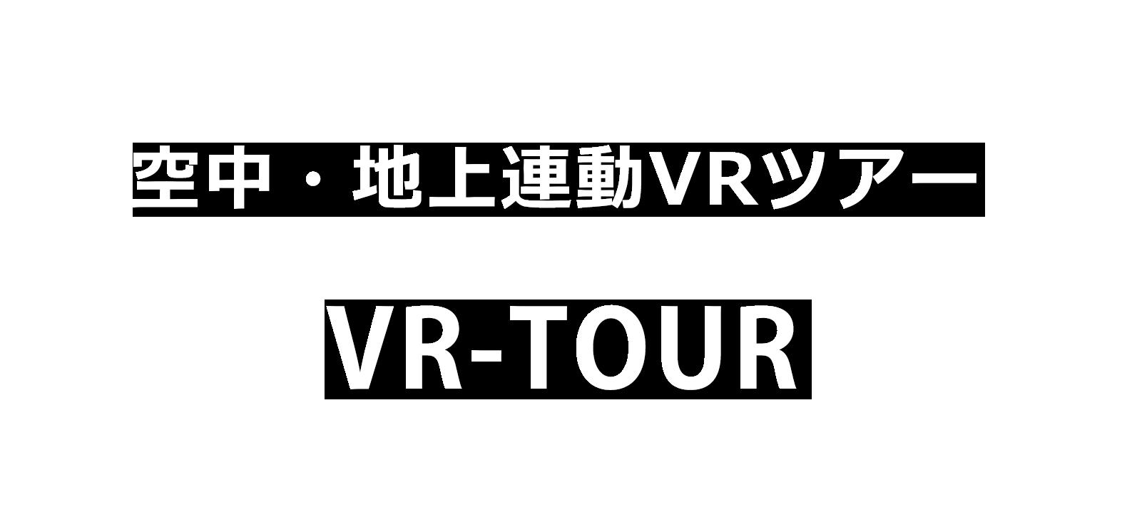 空中・地上連動VRツアーシステムVR-TOUR