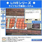 ライブカメラ関係システム:Liveシリーズ