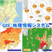 WEBGIS:地理情報システム