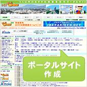 ポータルサイトの構築:アットタウン