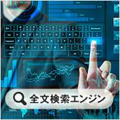 全文検索エンジン・ロボット検索エンジン開発